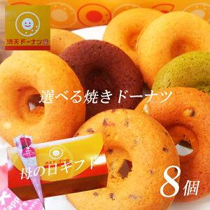 ドーナツ スイーツ 焼きドーナツ 東京 谷中満天ドーナツ 選べる 8個セット 洋菓子 詰め合わせ プレーン/ココア/チョコチップ/抹茶/シナモン/さつまいも/かぼちゃ/メープル おやつ 個包装