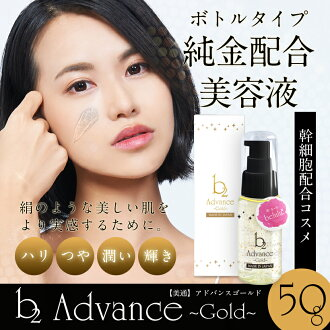 Product made in beauty gel 50 g bottle type vitamin C derivative proteoglycan hyaluronic acid liquid cosmetics beauty face device beauty face machine gel belulu Japan concentration liquid cosmetics whitening wrinkle stain with human stem cell extract com