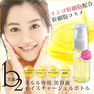 EGF combination for product made in liquid cosmetics moisture supersonic wave beauty face device gel belulu50ml ★ Japan skin regeneration for exclusive use of the beautiful face device gel beauty face device! Placenta hyaluronic acid concentration