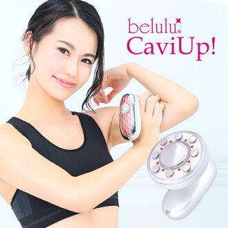 supersonic wave diet thin figure fat cell light removal light beauty treatment salon EMS body care part lean person magazine publication belulu Caviup