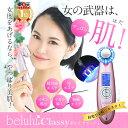 美ルル クラッシィ belulu classy 日本製 美顔器 バージョンアップ★ 【海外使用可能・返品保証】 多機能美顔器イオン…