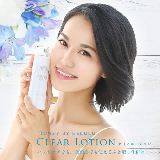 Honey by belulu Clear Lotion <good to ion derivation / wiping off of keratin / somberness / pore care / rice bran extract / humidity retention / クラッシィ>