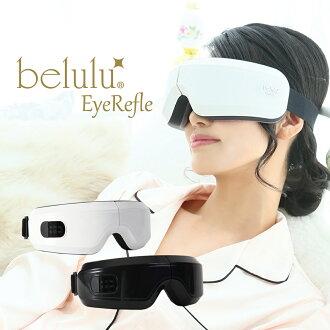 眼睛按摩師眼睛美體沙龍溫熱揉按疲勞的眼睛眼睛視力改進眼睛疲勞恢復解除壓抑belulu EyeRefle禮物