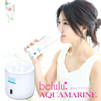 //Free Shipping// Highly-concentrated hydrogen water generator effect carrying plastic bottle reduction PEM type electrolysis method relief security clean water belulu Aquamarine