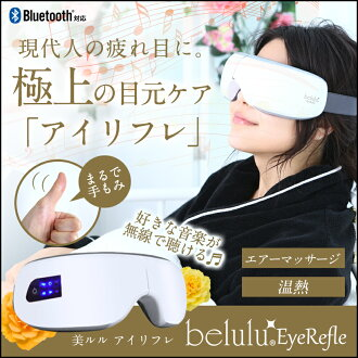 The eye massager eye beauty treatment salon belulu EyeRefle warm temperature for modern people massages it; a machine eye