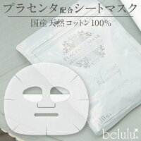 【メール便送料無料】belulu美ルルシンデレラビューティー10枚入【フェイスマスク】美顔器との併用でさらに浸透