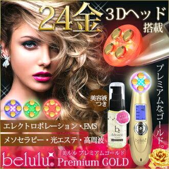 24금 미안기 일본제 belulu Premium GOLD
