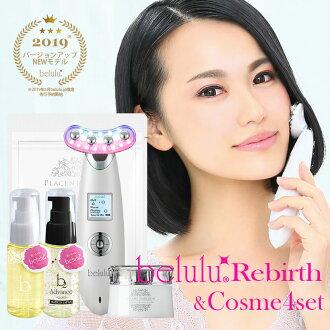 cosmetic set belulu rebirth b2 advance gold gel vitamin C derivative slack humidity retention lift up pore care EMS gifts