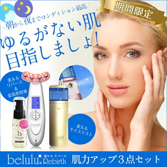 Fair skin slack radio wave led LED beauty face machine humidity retention lift up aging EMS pore care made in skin power up three points set beauty face device beauty Lulu reverse belulu Rebirth Moi Sumi strike MoisMist b2 advance gold gel Japan