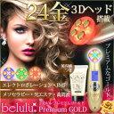 【効能別美容液】24金 美顔器【雑誌掲載】日本製 【美ルル プレミアム ゴールド】belulu Premium GOLD 【海外使用可能・返品保証】