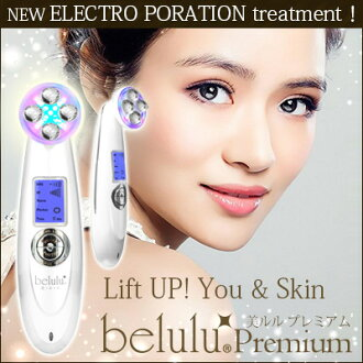 Beauty facial massager Japan belulu Premium Multifunctional Care-Electroporation/Mesotherapy/High-frequency/home Este/ultrasonic/facial/LED light /Salon massage/EMS