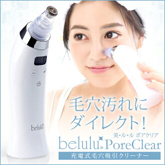 belulu Poreclear lift up skin wrinkles pores dirt beauty sets can be used abroad