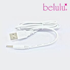 【6月限定エントリーでP10倍以上】美顔器 belulu アクアルファシリーズ用 USB充電ケーブル【メール便対応】