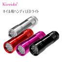 ジェルネイル LEDハンドライト(12灯)【ピンキースターLEDライト】1.3W UV-LED ペン型 ハンディ型 nail 携帯用 小型 pi…