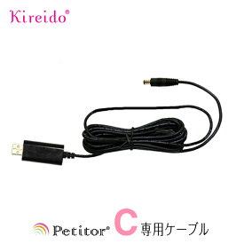 プチトルC専用 USBケーブル コード petitor ネイルマシーン ネイル激安綺麗堂【メール便送料無料】