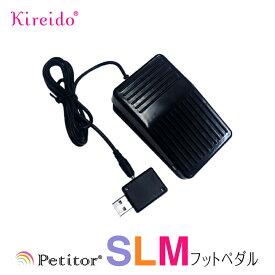 ネイルマシーン プチトル専用 USB対応 フットペダル プチトル-M/プチトル-L/プチトル-S専用 petitor ネイル