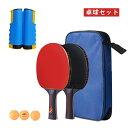 卓球 ラケット セット 楽天1位 卓球ネット セット ラケット2本 ピンポン球3個 伸縮ネット 収納袋付き 手軽 簡単設置 …