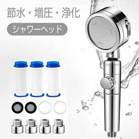 シャワーヘッド シャワーヘッド 節水 節水シャワー 3段階モード 浄水増圧 極細水流 止水ボタン 角度調整 水漏れ防止 取り付け簡単 KVK/MYM/東京ガス対応 国際汎用基準G1/2 アダプター*4個 フィルター*3個付き シルバー