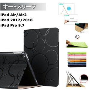 【送料無料】iPad Airケース iPad Air2 iPad iPad 2017 / 2018 iPad Pro9.7インチ 対応 オートスリープ レザー カバー アイパッド スタンド機能付き ビジネス 在宅 おしゃれ 男女 兼用