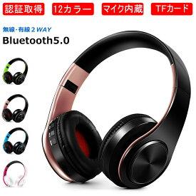 【送料無料】 Bluetooth ヘッドホン 密閉型 マイク ワイヤレスヘッドフォン 折りたたみ式 ケーブル着脱式有線無線両用 高音質 音楽再生8時間 Bluetooth5.0 認証済 【日本語説明書】