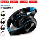 【送料無料】 Bluetoothヘッドホン ワイヤレスヘッドフォン Bluetooth5.0 ヘッドホン 11色 重低音重視 高音質 折りたたみ式 ケーブル着脱式 日本語説明書 マイク内蔵 認証済 【日本語説明書】