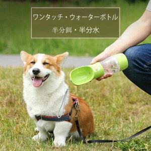 【送料無料】 ペット用品 ペット 水 水飲み 餌 ボトル 犬 ペットボトル ペット給水器 散歩 外出 ドライブ 旅行 漏れ防止