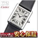カルティエ Cartier タンクソロ LM メンズサイズ WSTA0028 カーフレザー ストラップ 【CARTIER】【新品】【安心保証】【腕時計】【メンズ】【レザーベルト】【ラッピング無料】