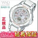 カシオ ベビーG BGA-1250C-7B2JF 電波 ソーラー 電波時計 レディース 腕時計 アナログ CASIO BABY-G 【正規品】【0517】