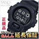 【エントリーで最大ポイント4倍!23日09:59まで】カシオ Gショック DW-6900BB-1JF メンズ 腕時計 限定モデル ブラック…