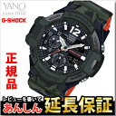 【エントリーでポイント2倍!22日23:59まで】カシオ Gショック GA-1100SC-3AJF グラビティマスター メンズ 腕時計 マ…