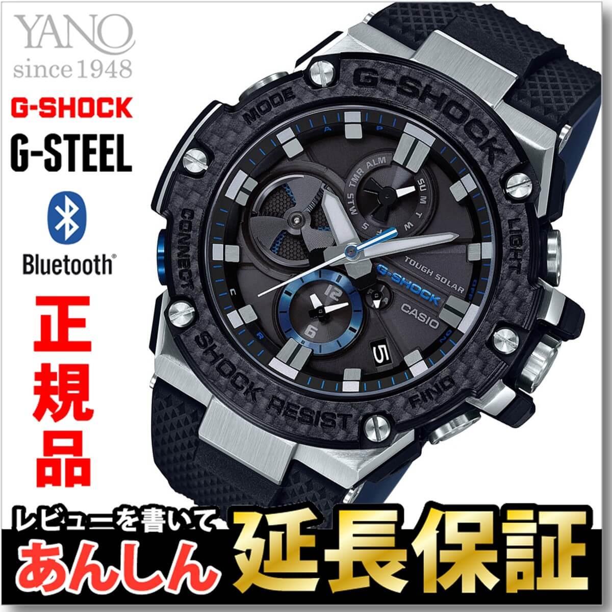 【スーパーSALEクーポンでお得!】カシオ Gショック GST-B100XA-1AJF G-STEEL カーボンベゼル スマホリンク Bluetooth(R)搭載タフネスクロノグラフ ソーラー メンズ 腕時計 アナログ CASIO G-SHOCK 【正規品】【1117】