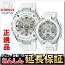 カシオ Gショック ベビーG ペア コレクション GST-W300-7AJF / MSG-W100-7A2JF ソーラー電波時計 ホワイト CASIO G-SH…