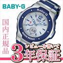 カシオ BABY-G トリッパー MSG-3300-2BJF Tripper 電波 ソーラー 電波時計 CASIO BABY-G レディス 腕時計 【正規品】【5sp】【0316】