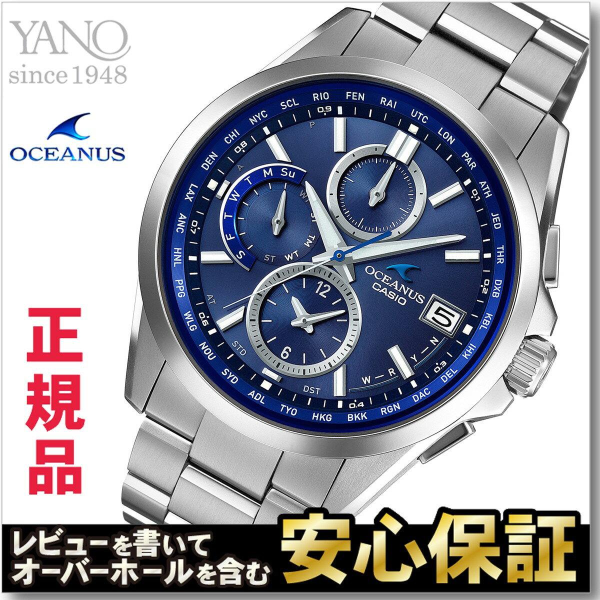 カシオ オシアナス OCW-T2600-2A2JF 電波 ソーラー 電波時計 腕時計 ブルー メンズ クラシックライン クロノグラフ タフソーラー CASIO OCEANUS【正規品】【0217】
