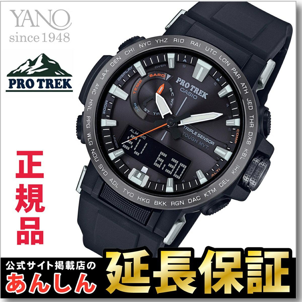 カシオ プロトレック クライマーライン PRW-60Y-1AJF 電波 ソーラー 電波時計 腕時計 メンズ デジアナ タフソーラー CASIO PRO TREK 【正規品】【0518】