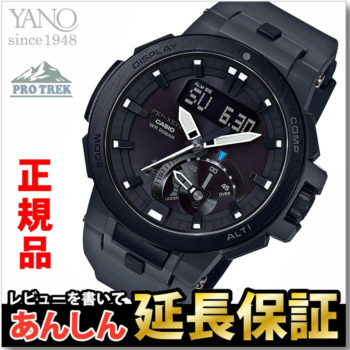 カシオ プロトレック PRW-7000-8JF 電波 ソーラー 電波時計 腕時計 メンズ デジアナ レトログラード タフソーラー CASIO PRO TREK 【正規品】【0517】5月26日発売