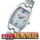 セイコー ルキア SSVW123 ソーラー サマー限定モデル 電波時計 レディース 腕時計 SEIKO LUKIA【0718】