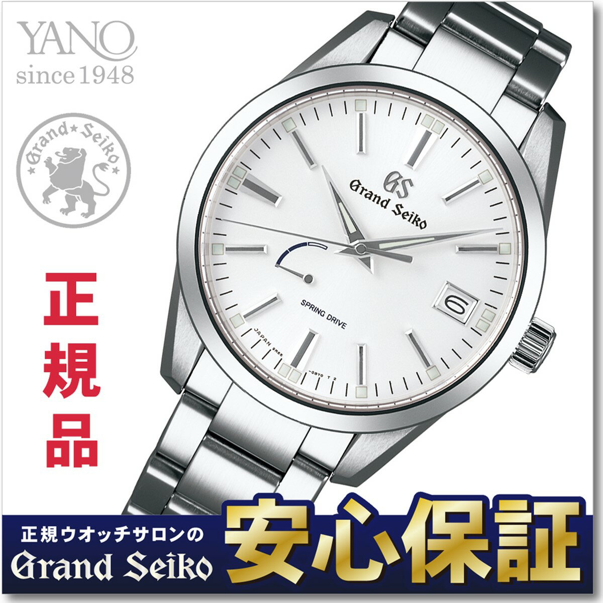 【グランドセイコー ノベルティボールペン付き!】グランドセイコー SBGA299 スプリングドライブ 9R65 メンズ 腕時計 GRAND SEIKO 【正規品】【0517】NLGS_10spl【店頭受取対応商品】