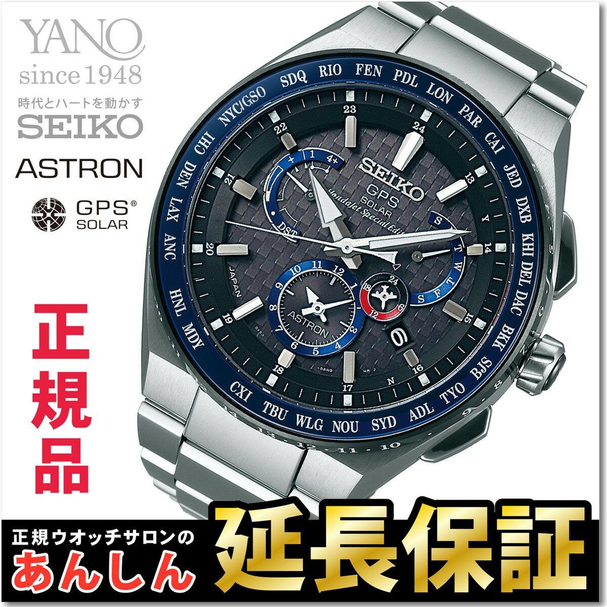 【クーポンでさらにお得!22日9時59分まで】SEIKO ASTRON セイコー アストロン SBXB133 ホンダジェット 限定モデル GPSソーラー 衛星電波時計 メンズ 腕時計 【0617】_10spl