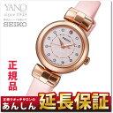 セイコー ティセ SWFH046 電波 ソーラー 電波時計 レディース 腕時計 SEIKO TISSE【正規品】【5sp】