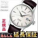 セイコー プレザージュ SARY089 STAR BAR 限定モデル Starlight 自動巻き メカニカル ベーシックライン メンズ 腕時計…