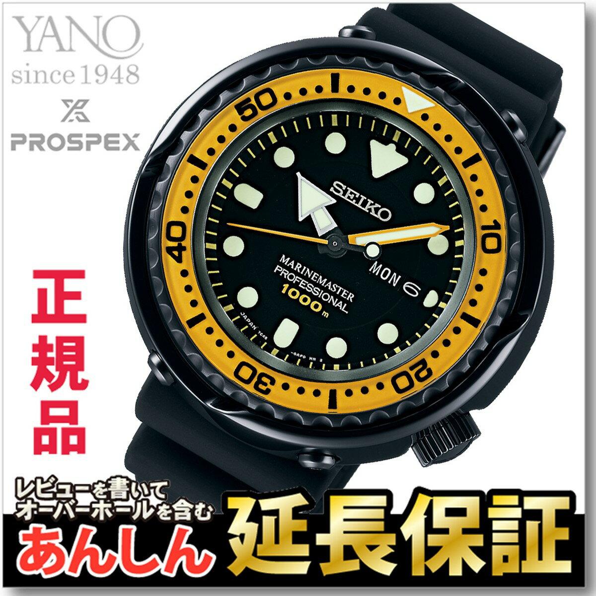 セイコー プロスペックス SEIKO PROSPEX マリーンマスター プロフェッショナル 腕時計 メンズ ダイバーズウォッチ SBBN027【正規品】【RCP】【1507】_10spl【店頭受取対応商品】