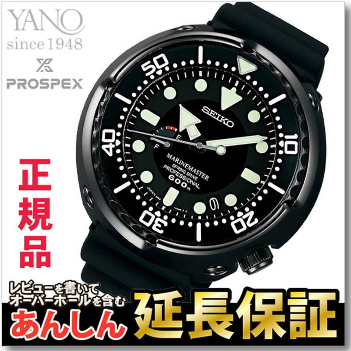 セイコー プロスペックス SEIKO PROSPEX マリーンマスター プロフェッショナル ダイバーズウォッチ スプリングドライブ 腕時計 メンズ SBDB013【2015】【ラッピング無料】_10spl