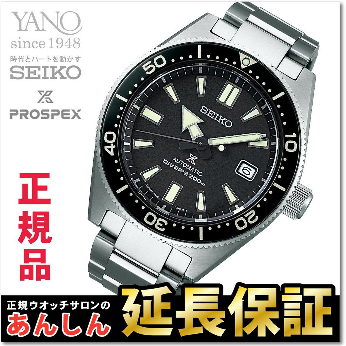 セイコー プロスペックス SBDC051 ダイバースキューバ ヒストリカルコレクション メカニカル 自動巻き 腕時計 メンズ SEIKO PROSPEX 【正規品】【0717】_10spl