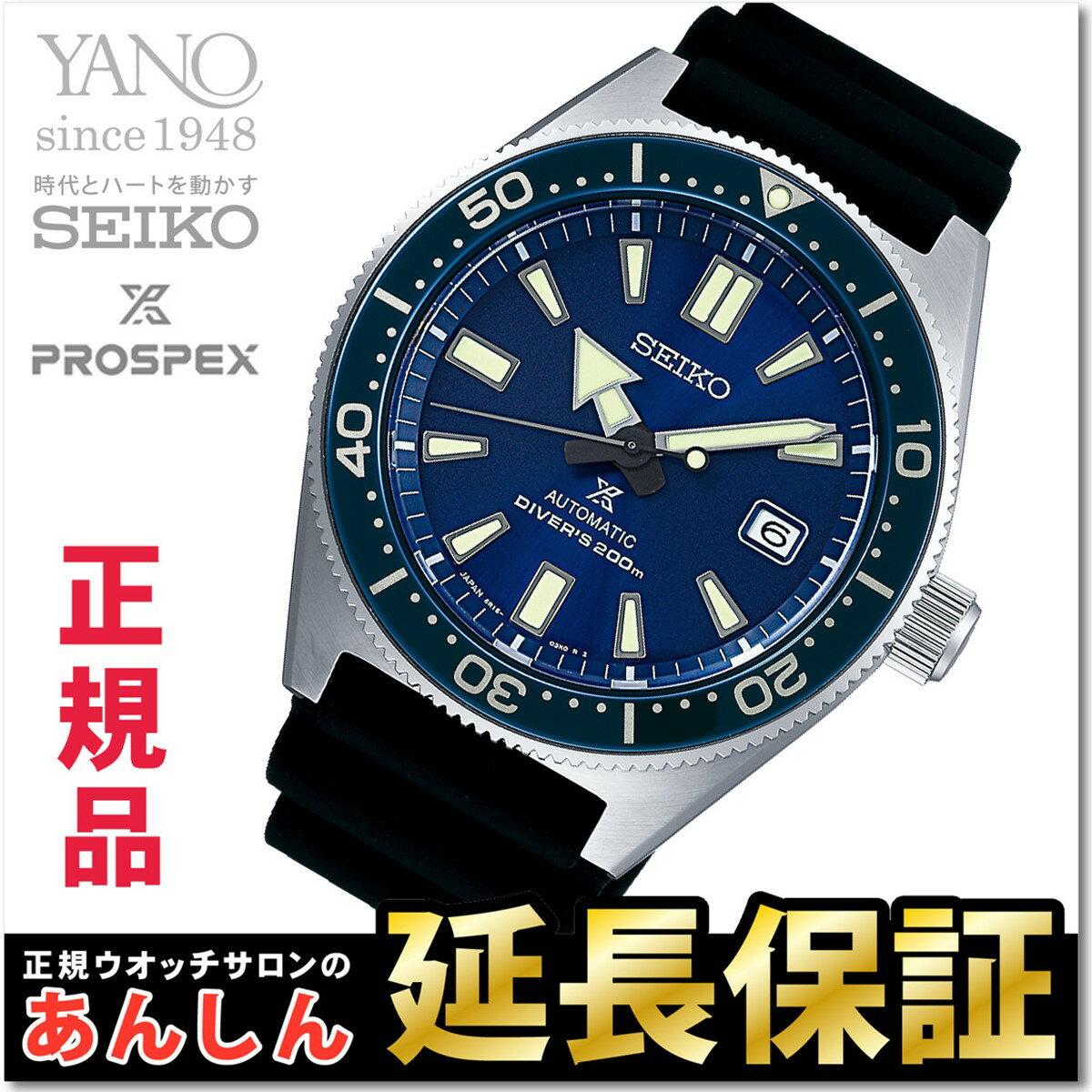 【スーパーSALEクーポンでお得!】【ノベルティ付き♪】セイコー プロスペックス SBDC053 ダイバースキューバ ヒストリカルコレクション メカニカル 自動巻き 腕時計 メンズ SEIKO PROSPEX 【正規品】【0717】_10spl
