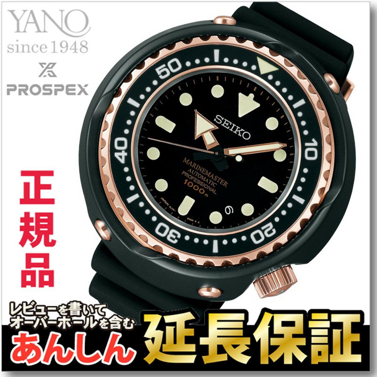 【クーポン&ポイントでお得!】【ノベルティ付き♪】【ノベルティ付き】セイコー プロスペックス マリーンマスター プロフェッショナル SBDX014 ダイバーズウォッチ 自動巻き メカニカル 腕時計 メンズ SEIKO PROSPEX【正規品】_10spl