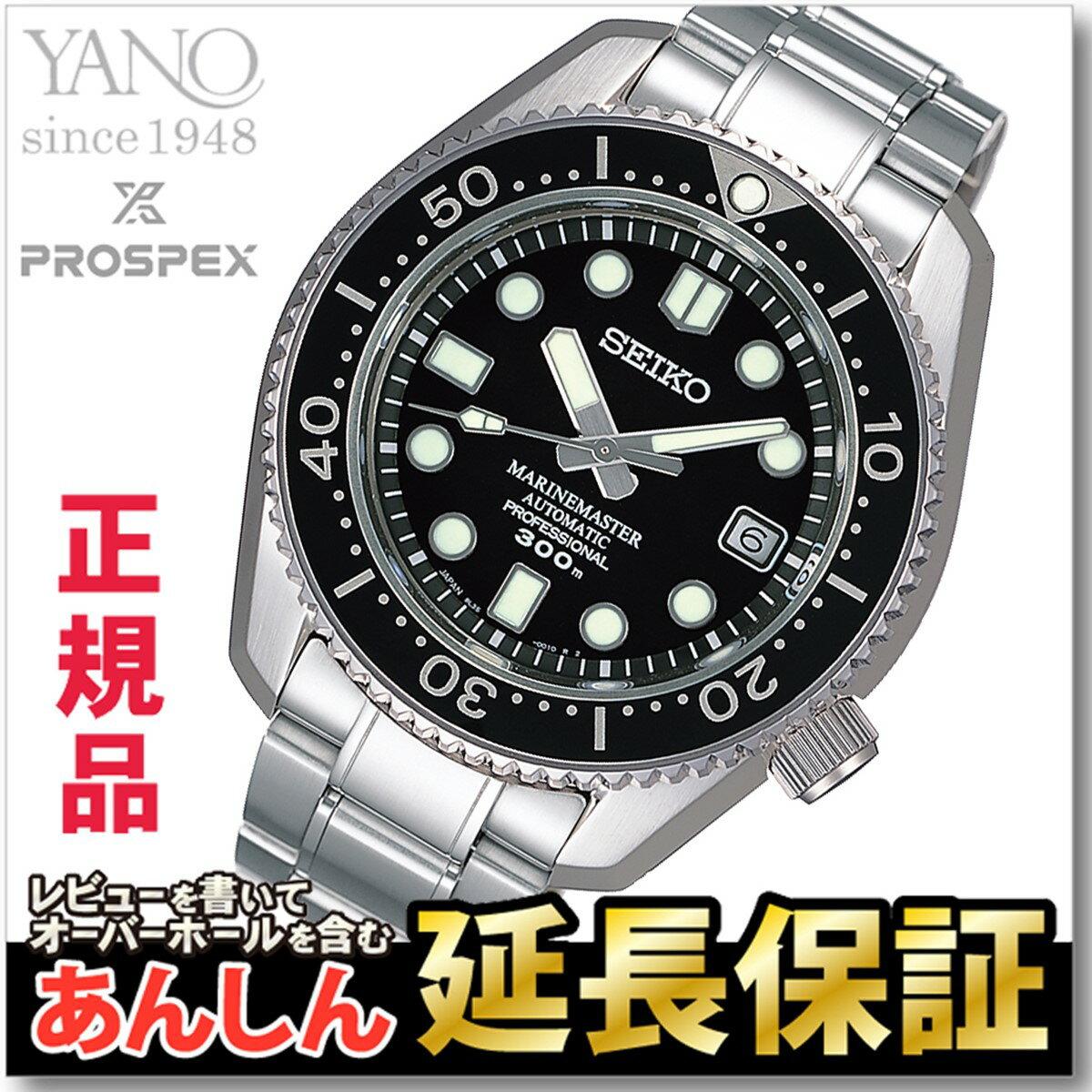 セイコー プロスペックス SEIKO PROSPEX マリーンマスター ダイバーズウォッチ 自動巻き メカニカル 腕時計 メンズ SBDX017【正規品】【2015】【ラッピング無料】_10spl
