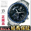 セイコー ブライツ SAGA237 ブルーサファイア 2017限定モデル ワールドタイム ソーラー電波時計 メンズ 腕時計 SEIKO BRIGHTZ【正規品】【0617】_10spl※6月9日発売予
