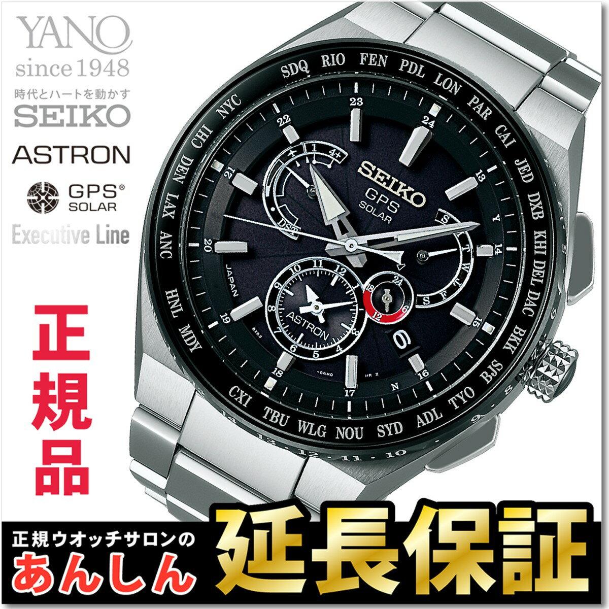 【当店だけのノベルティトレイ&ショッパー付き!】SEIKO ASTRON セイコー アストロン SBXB123 エグゼクティブライン GPSソーラー 衛星電波時計 メンズ 腕時計 【0617】_10spl※6月23日発売