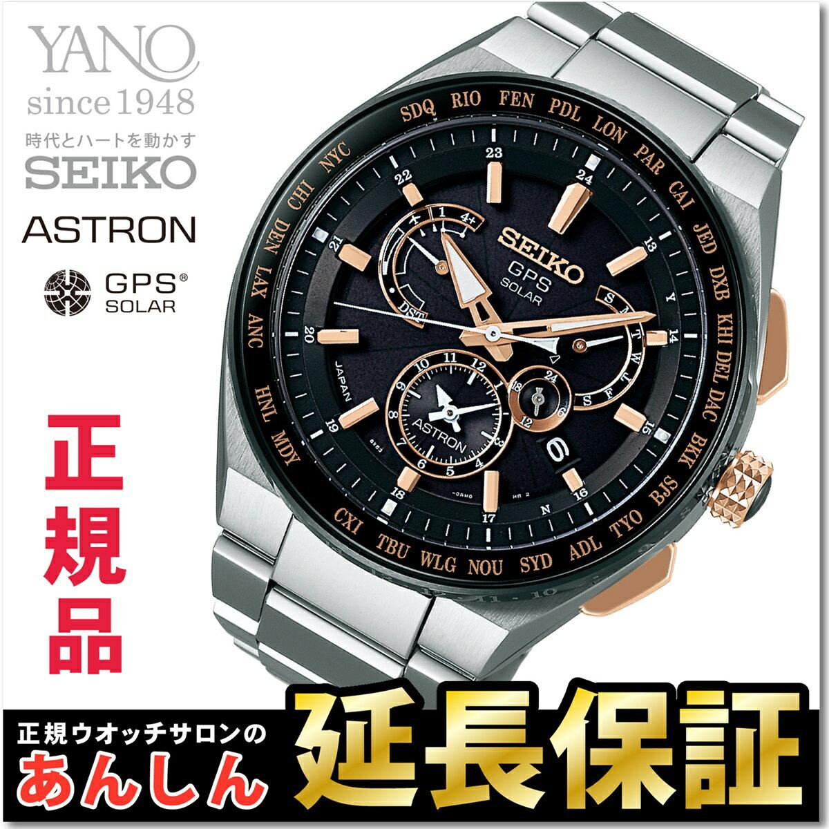 【当店だけのノベルティトレイ&ショッパー付き!】SEIKO ASTRON セイコー アストロン SBXB125 エグゼクティブライン GPSソーラー 衛星電波時計 メンズ 腕時計 【0617】_10spl※6月23日発売
